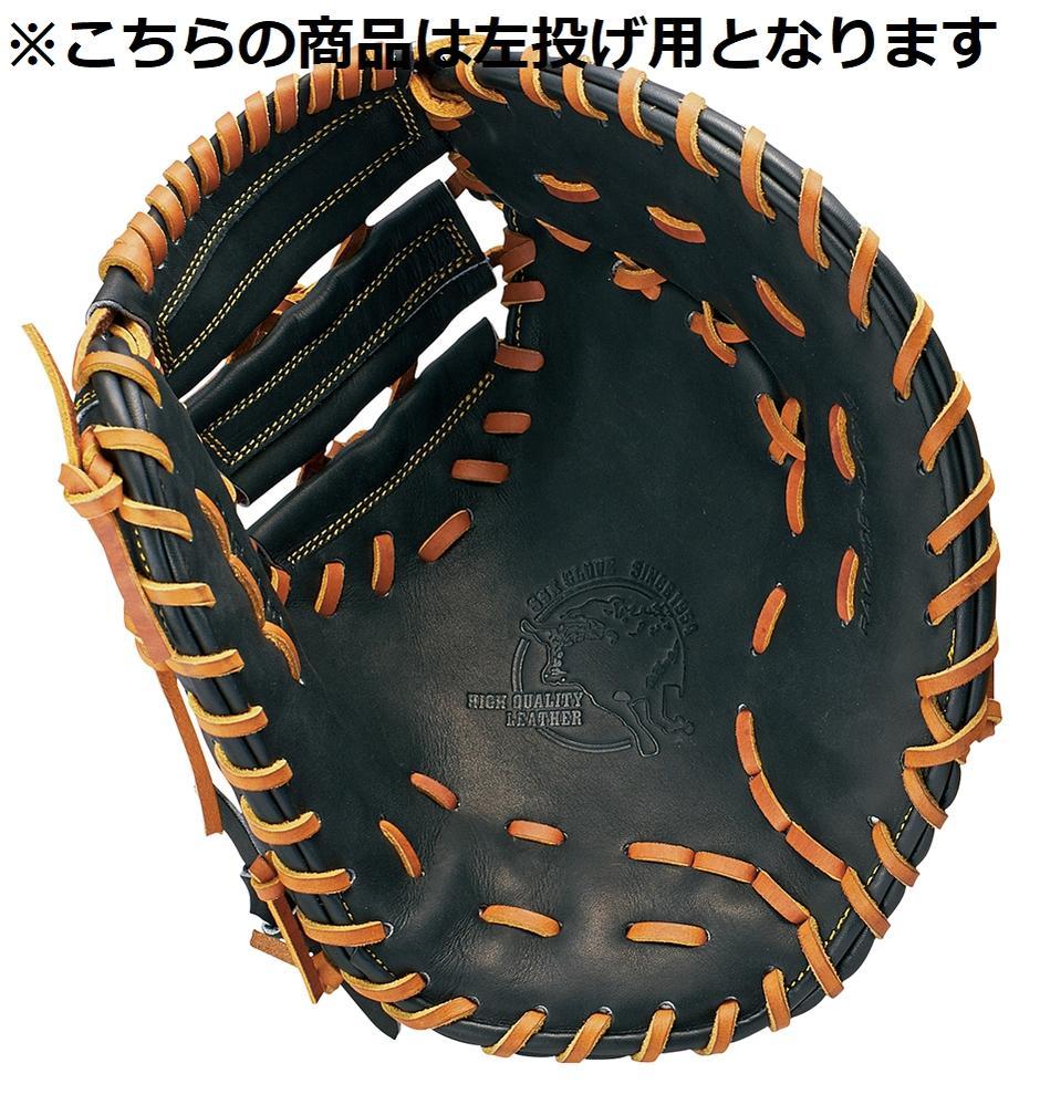 【左投げ用】 SSK(エスエスケイ) 一般硬式ファーストミット 一塁手用 (9047) SPF130