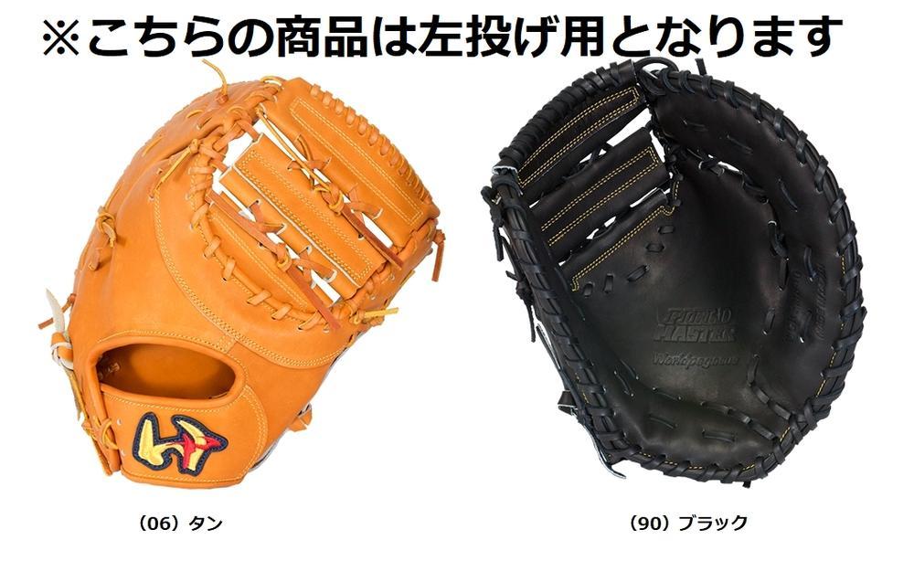 【左投げ用】WORLDPEGASUS(ワールドペガサス) 一般硬式ファーストミット フィールドマスター 一塁手用 WGKFM83O