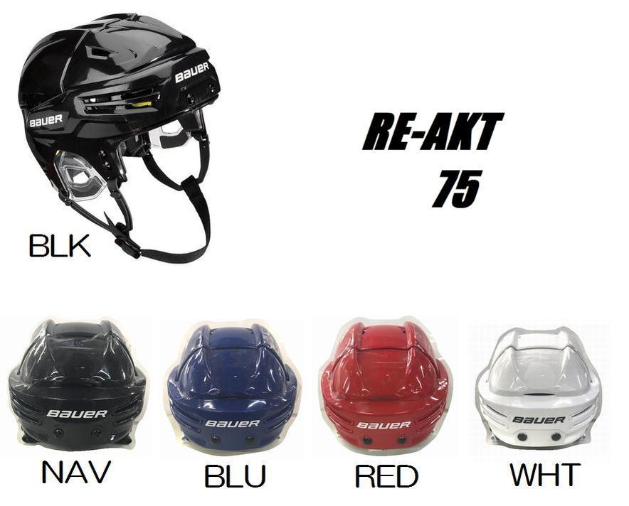 BAUER(バウアー) RE-AKT 75 (リアクト75) アイスホッケーヘルメット
