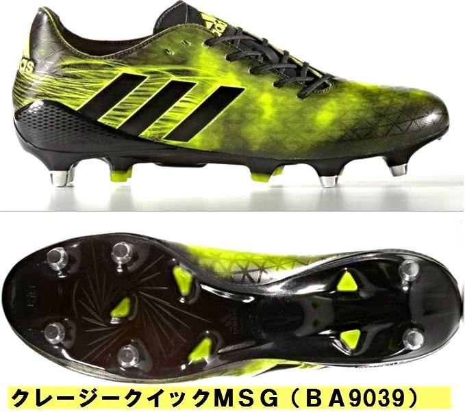 adidas(アディダス) ラグビースパイク クレージークイックM SG BA9039 【支店在庫(H)】