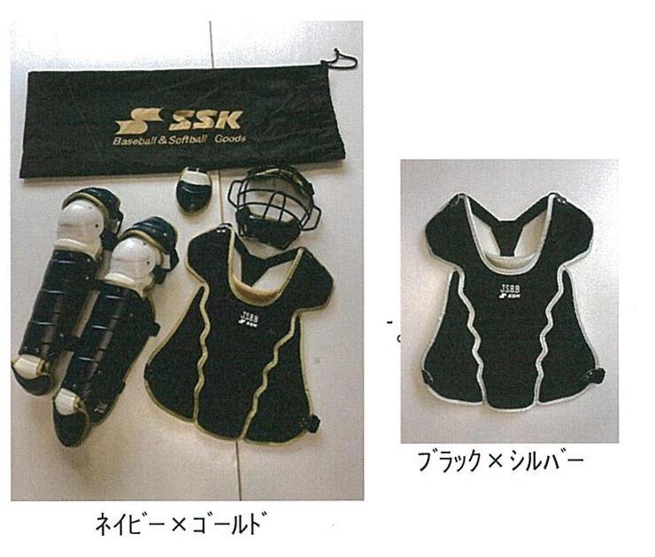 SSK(エスエスケイ) 少年軟式キャッチャー防具4点セット(専用バッグ付) CGSET19JNC [少年/野球/キャッチャー防具]