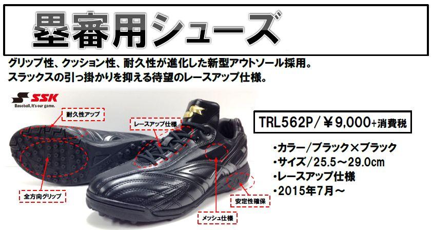 供SSK(Ss Pharmaceutical K)之前明星13司垒裁判员使用的鞋(9090)黑色x黑色TRL562P[棒球/训练鞋]