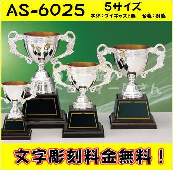 優勝カップ【送料無料】【最強のレプリカカップ】(26cm)★文字代&リボン代無料★