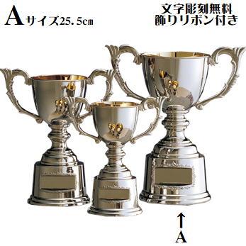 【送料無料】優勝カップ25.5cm★文字彫刻無料★リボン代込★【高級シルバーカップ:AS6104A】