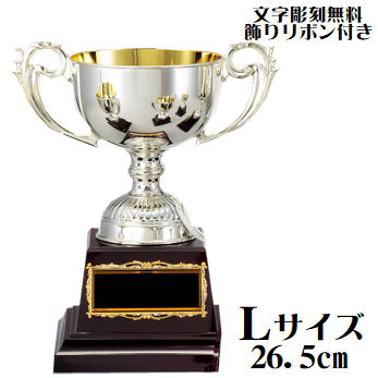優勝カップ26.5cm【レプリカカップの王道:AS6050L】【驚きの全品送料無料】★文字代&リボン代無料★