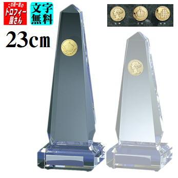 トロフィー 23cm:重量940gこの道一筋のトロフィー屋さんが推すシンプルデザインオプティカルガラス製のクリスタルブロンズ 送料無料 お買い得 セール特価品 クリスタルブロンズ 23cm 文字彫刻無料 選べるコイン