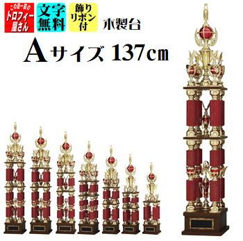 トロフィー 137cm:重量5860gゴージャスな4本柱トロフィーです インスタ映えします トロフィー4本柱 当店限定販売 本店 137cm 文字代無料 リボン代無料 驚きの全品送料無料 高級