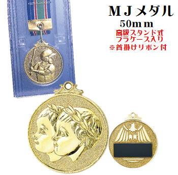 トロフィー メダル販売最強宣言 予約 文字彫刻代完全無料 最新アイテム 朗報:当店は お買い上げ価格2500円以上で送料無料ですよぉ メダル 文字代無料 50mmπ:Aセット 種目が選べます