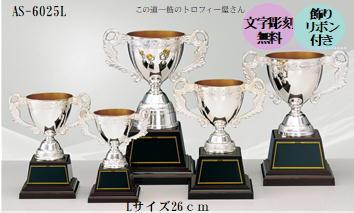 優勝カップAS6025L【送料無料】【最強のレプリカカップ】(26cm)★文字代&リボン代無料:この道一筋のトロフィー屋さんのこだわり★