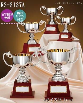 優勝カップ(42.5cm)【送料無料】★文字彫刻無料★リボン代込★【持ち回りカップの定番:RS8137A】レプリカカップもご一緒にいかがですか?