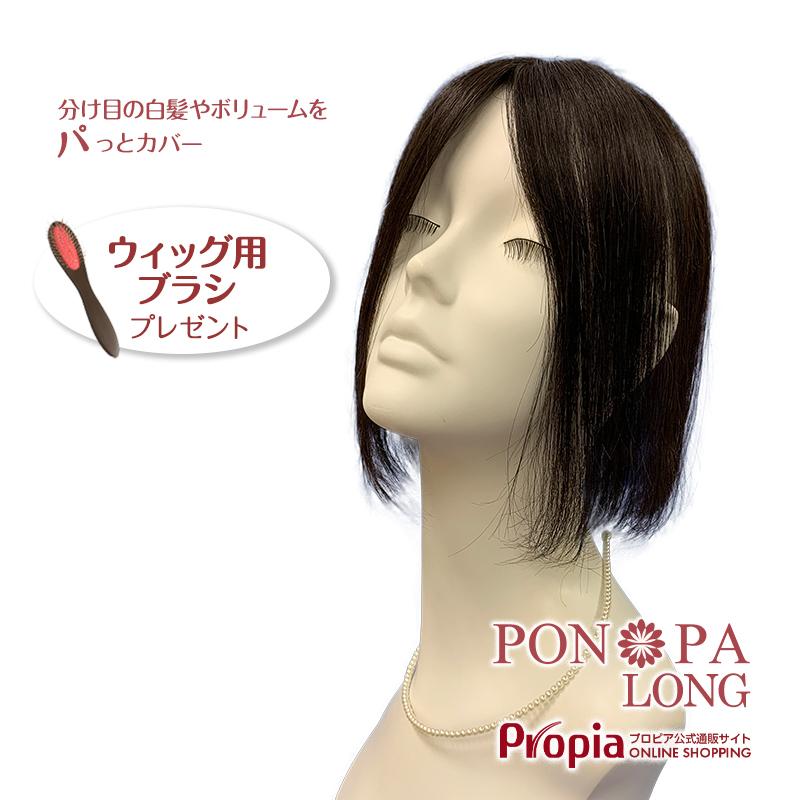 選べる3色 1着でも送料無料 ロングヘアーの部分かつら 分け目 天頂 つむじ 頭頂部のボリュームや白髪が気になる方におすすめ 部分ウィッグ 総手植え ロング LONG トップピース 人毛 PON-PA 頭頂部 高品質