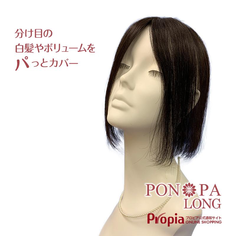 即納 選べる3色 ロングヘアーの部分かつら 分け目 天頂 つむじ 頭頂部のボリュームや白髪が気になる方におすすめ 部分ウィッグ 頭頂部 PON-PA 総手植え 人毛 アイテム勢ぞろい トップピース LONG ロング