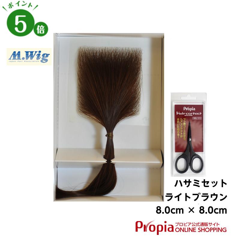 【ハサミセット】プロピア ヘアコンタクトメディカル Lサイズ ライトブラウン 円形脱毛症向け 医療用 部分ウイッグ
