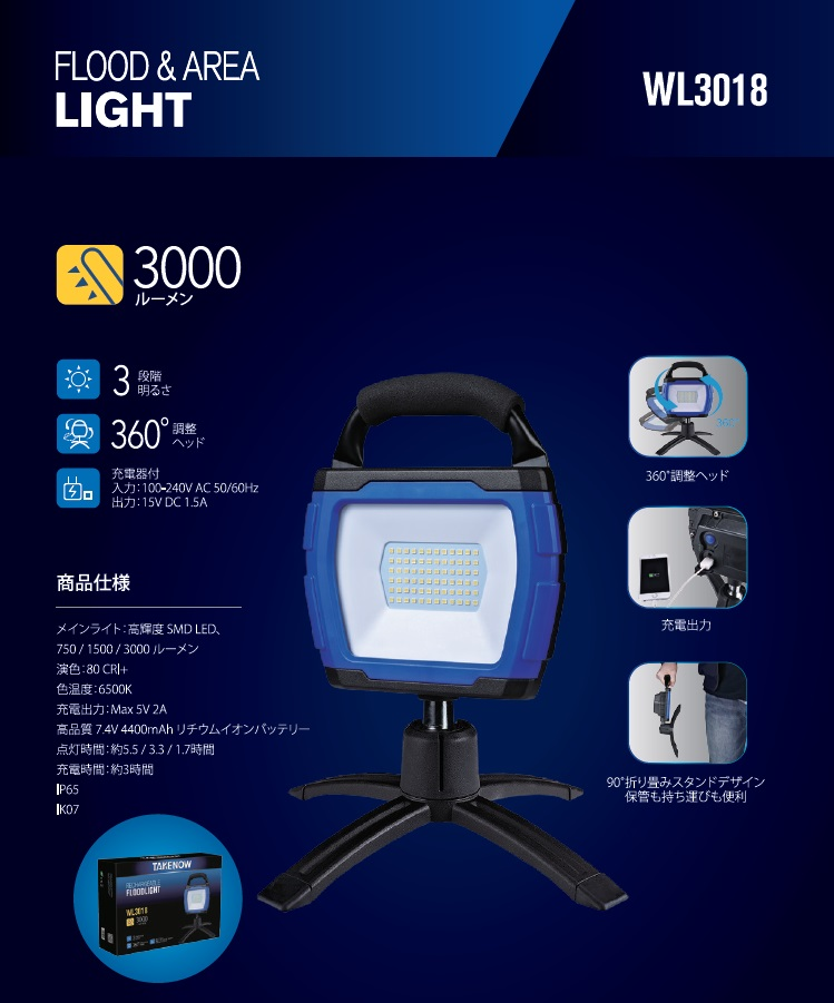 TAKENOW WL3018【充電-投光式】☆★☆充電出力付☆★☆LED FLOOD&ARE LAMPLEDフラッド&エリアランプ