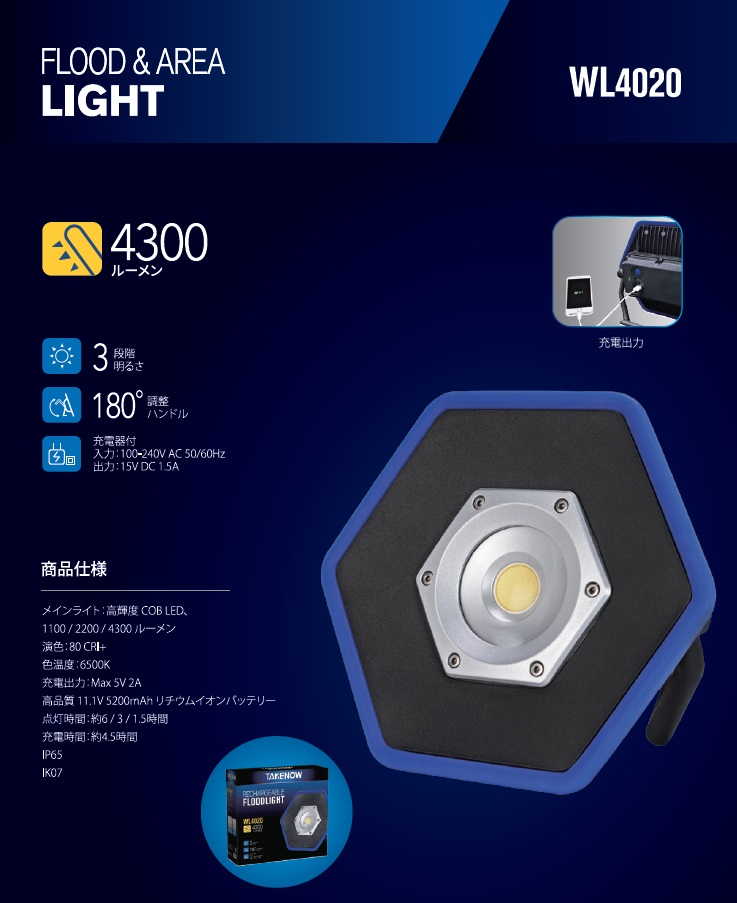 TAKENOW WL4020【充電-投光式】☆★☆充電出力付☆★☆LED FLOOD&ARE LAMPLEDフラッド&エリアランプ