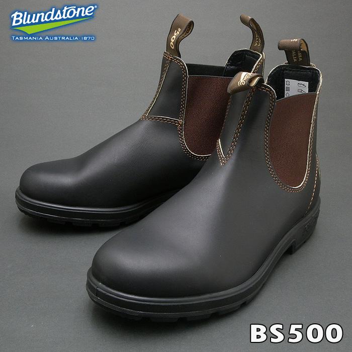 ブランドストーン BS500 サイドゴアブーツ スタウトブラウン BS500050 レザーサイドゴアブーツ日本向け正規品※新旧モデルが混在しております。