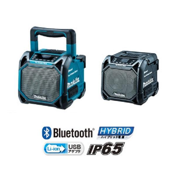 マキタ 充電式スピーカー MR203・MR203B(Bluetooth対応・ハイブリッド電源・バッテリ別売)(A)