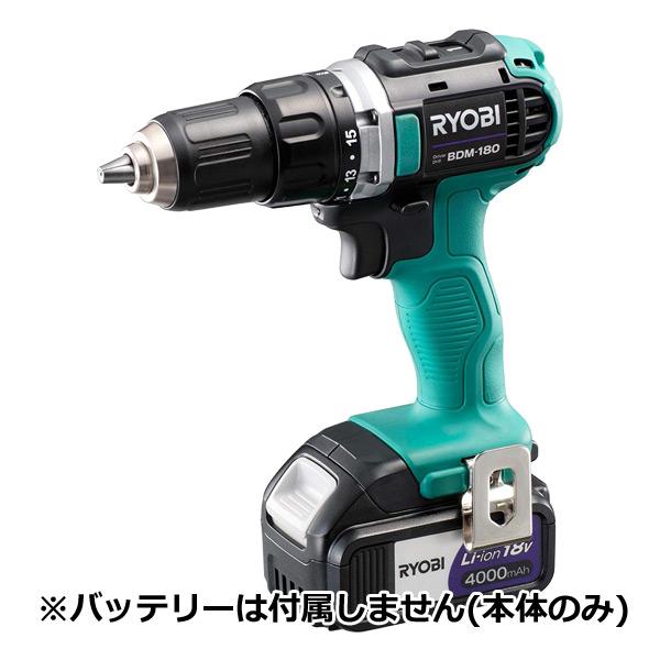 (代引不可)RYOBI(リョービ) 充電式ドライバドリル BDM-180(本体のみ・バッテリ充電器別売) 4989519 (A)
