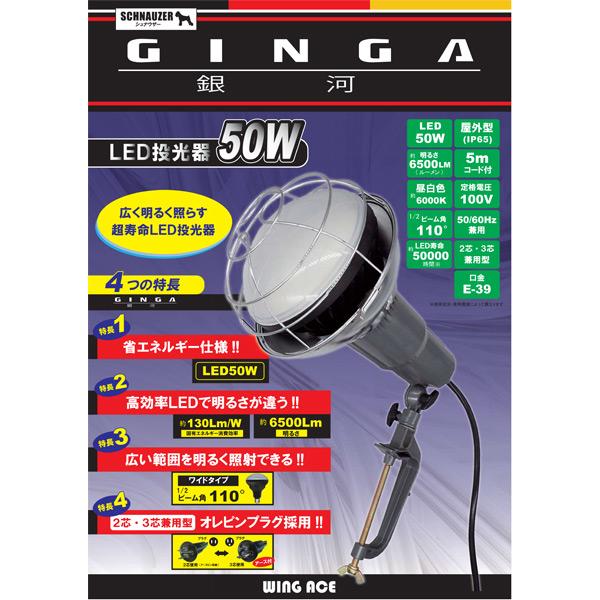 (代引不可)WING ACE LED投光器 GINGA(銀河) LED50W LA-5005LED (B)