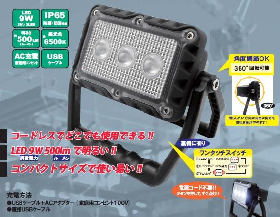 WING ACE LED投光器 ミニ充電式サンダービーム EYELED-J9(A)