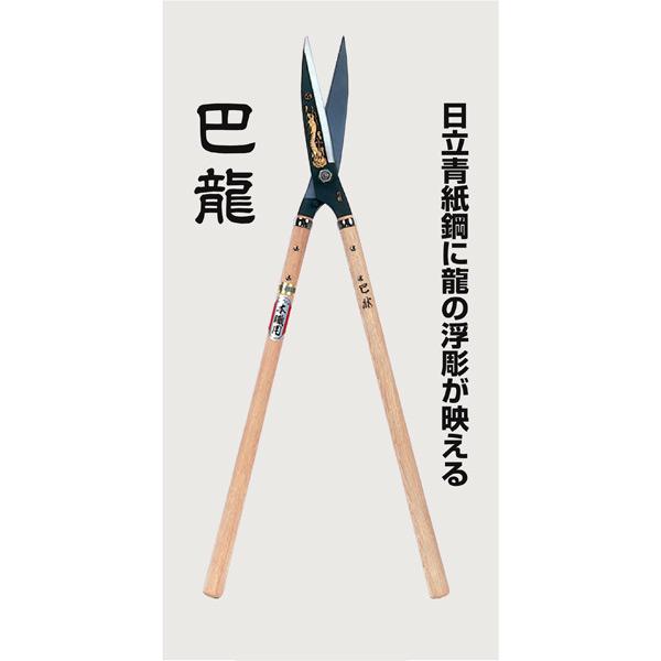 (代引不可)吉岡刃物 刈込鋏 195mm 巴龍 龍彫(金粉入り) No.120 (D)