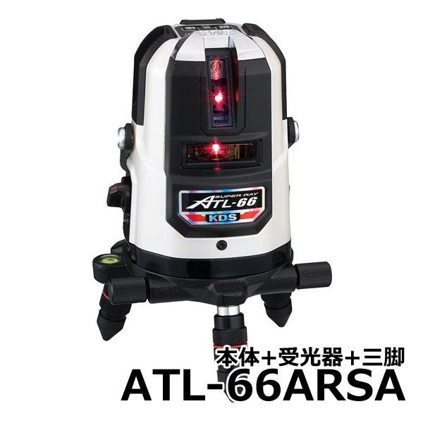 (送料無料(一部地域除く)・代引不可)ムラテックKDS 超・高輝度レーザー墨出器 ATL-66ARSA(受光器・三脚付) (L)