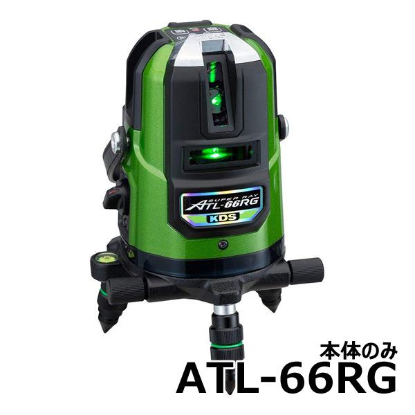 (送料無料(一部地域除く)・代引不可)ムラテックKDS 高輝度グリーンレーザー墨出器 ATL-66RG(本体のみ) (L)