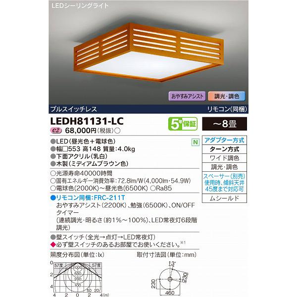 (送料無料(一部地域除く)・代引不可)東芝 LEDH81131-LC シーリングライト LED(調色) ~8畳 (L)
