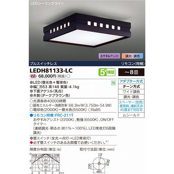 (送料無料(一部地域除く)・代引不可)東芝 LEDH81133-LC シーリングライト LED(調色) ~8畳 (L)