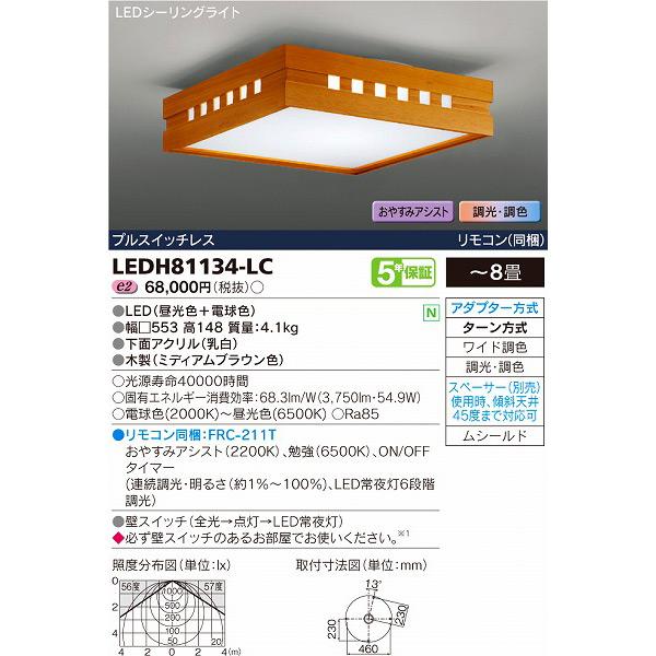 (送料無料(一部地域除く)・代引不可)東芝 LEDH81134-LC シーリングライト LED(調色) ~8畳 (L)