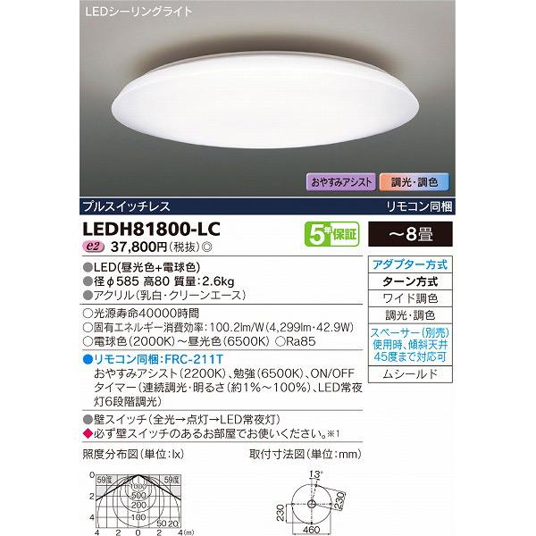 (送料無料(一部地域除く)・代引不可)東芝ライテック LEDH81800-LC シーリングライト LED(調色) ~8畳 (L)