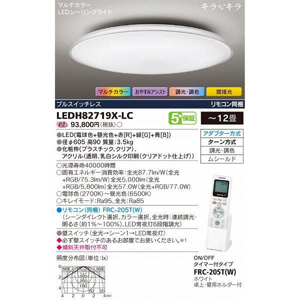 (送料無料(一部地域除く)・代引不可)東芝ライテック LEDH82719X-LC シーリングライト LED(マルチカラー) ~12畳 (L)