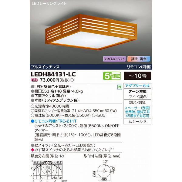 (送料無料(一部地域除く)・代引不可)東芝ライテック LEDH84131-LC シーリングライト LED(調色) ~10畳 (L)