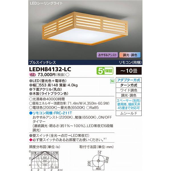 (送料無料(一部地域除く)・代引不可)東芝ライテック LEDH84132-LC シーリングライト LED(調色) ~10畳 (L)