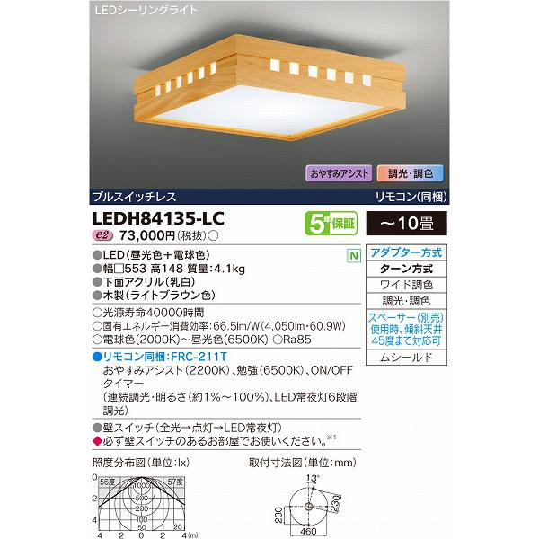 (送料無料(一部地域除く)・代引不可)東芝ライテック LEDH84135-LC シーリングライト LED(調色) ~10畳 (L)