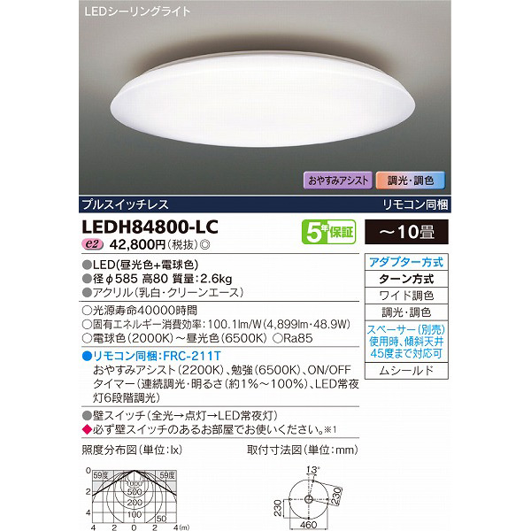 (送料無料(一部地域除く)・代引不可)東芝ライテック LEDH84800-LC シーリングライト LED(調色) ~10畳 (L)