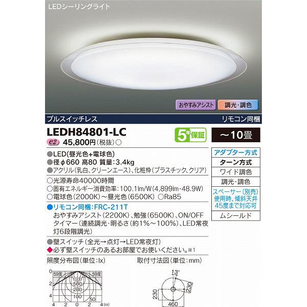 (送料無料(一部地域除く)・代引不可)東芝ライテック LEDH84801-LC シーリングライト LED(調色) ~10畳 (L)