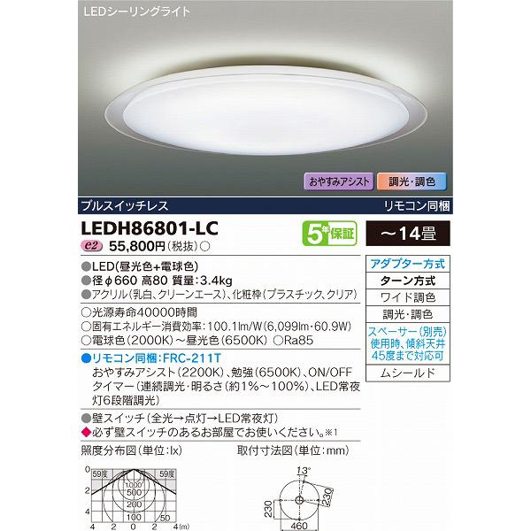 (送料無料(一部地域除く)・代引不可)東芝ライテック LEDH86801-LC シーリングライト LED(調色) ~14畳 (L)