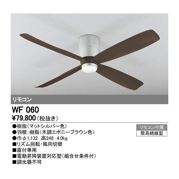 (送料無料(一部地域除く)・代引不可)オーデリック WF060 シーリングファン (L)