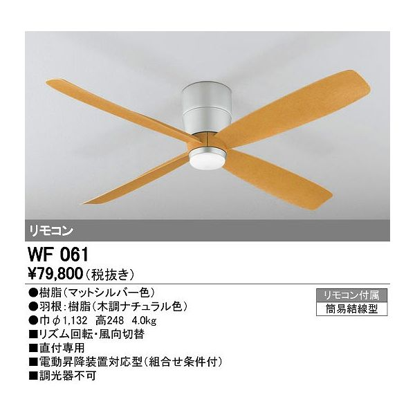 (送料無料(一部地域除く)・代引不可)オーデリック WF061 シーリングファン (L)