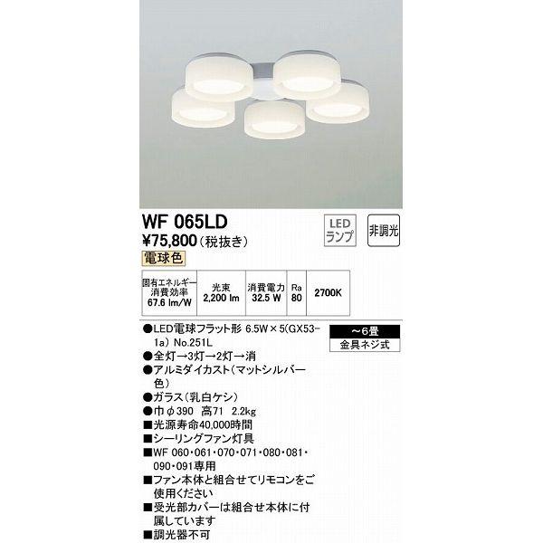 (送料無料(一部地域除く)・代引不可)オーデリック WF065LD シーリングファン専用シャンデリア LED(電球色) ~6畳 (L)