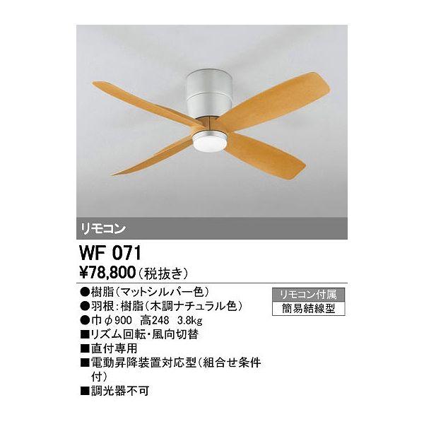 (代引不可)オーデリック WF071 シーリングファン (C)