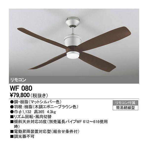 (代引不可)オーデリック WF080 シーリングファン (D)