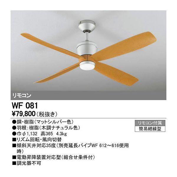 (代引不可)オーデリック WF081 シーリングファン (D)