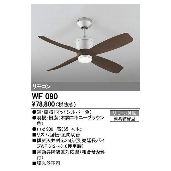 (代引不可)オーデリック WF090 シーリングファン (E)