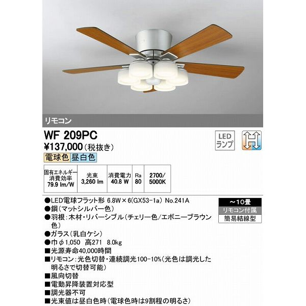 (代引不可)オーデリック WF209PC シーリングファン LED(光色切替) ~10畳 (F)
