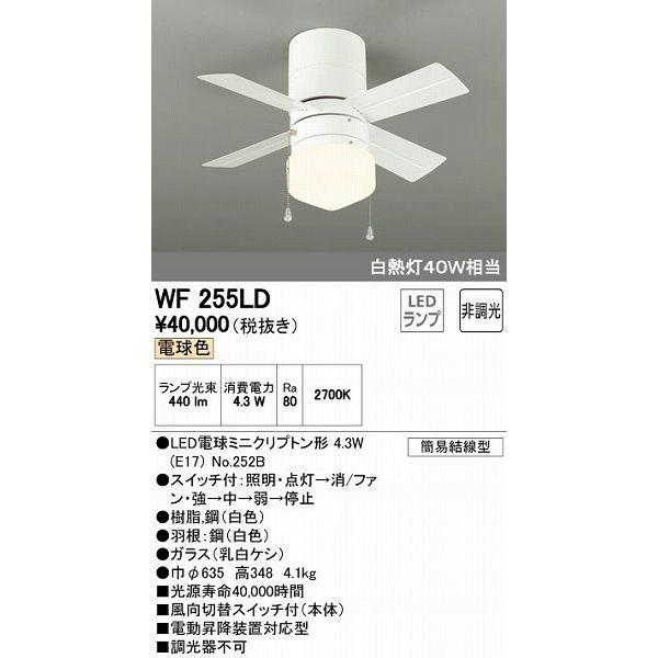 (代引不可)オーデリック WF255LD シーリングファン LED(電球色) (E)
