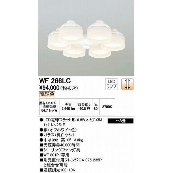 (代引不可)オーデリック WF266LC シーリングファン専用シャンデリア LED(電球色) (C)