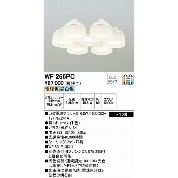 (代引不可)オーデリック WF266PC シーリングファン専用シャンデリア LED(光色切替) ~10畳 (E)