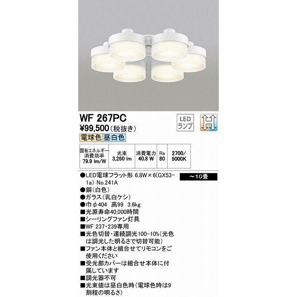 (代引不可)オーデリック WF267PC シーリングファン専用シャンデリア LED(光色切替) ~10畳 (E)